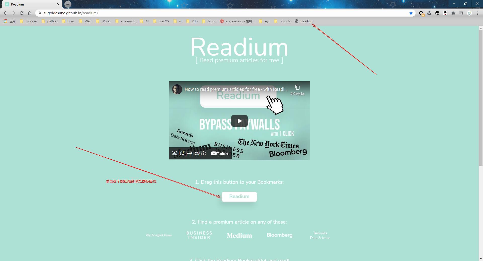 readium